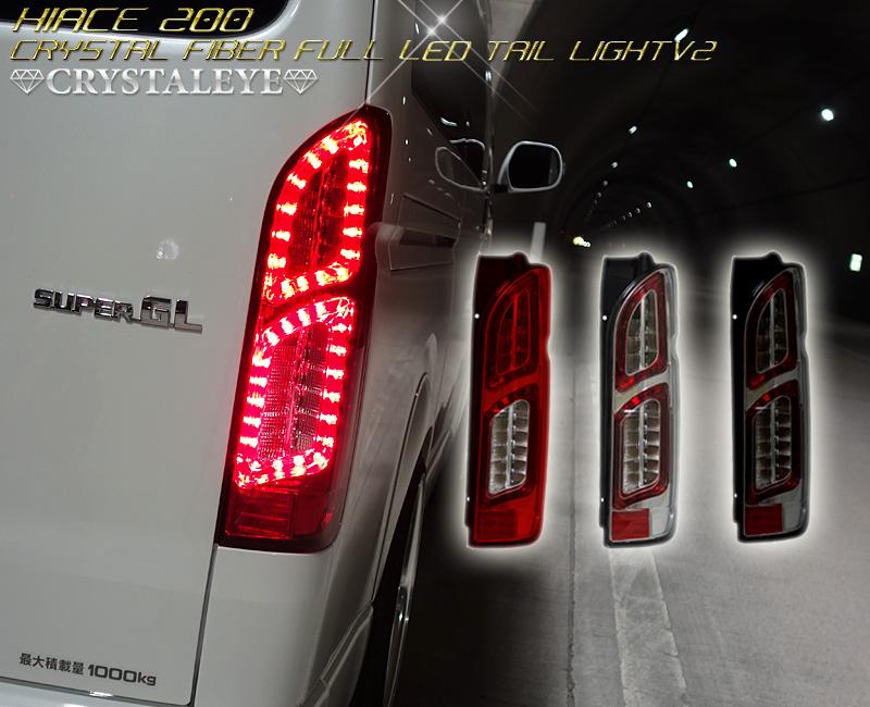 ハイエーステールランプ/テールライト/ライトバー/ファイバー/LEDテール  200系ハイエース クリスタルファイバー LEDテールランプV2 1型 2型 3型 4型対応クリスタルアイ