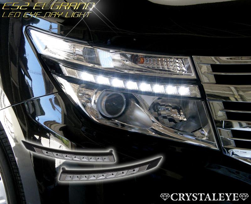 E52 エルグランド(前期用) LED EYE デイライトヘッドライトガーニッシュ ブラックリムタイプクリスタルアイ
