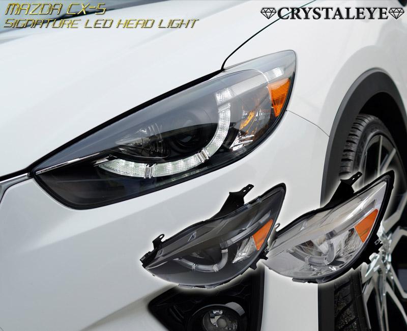 新発売 全品最安値に挑戦 LEDテールと同時購入お勧め 在庫処分 CX-5 後期ルックLEDポジション内蔵プロジェクターヘッドライトシグネチャータイプLEDクリスタルアイ KE系前期用
