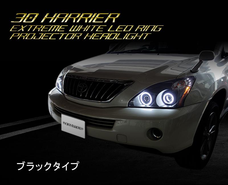 クリスタルアイ 30系 ハリアー 高輝度エクストリームホワイトLEDイカリングWプロジェクターヘッドライト(純正HID車用ブラック)