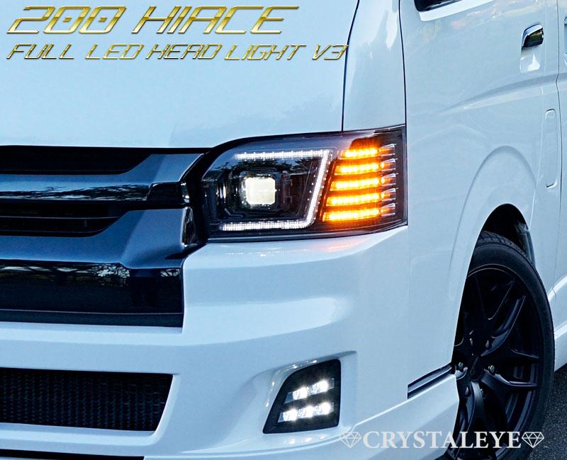 200系ハイエース 4型/5型 シーケンシャルウインカー フルLEDヘッドライトV3 ハイグレードモデル 流れるウインカー クリスタルアイ