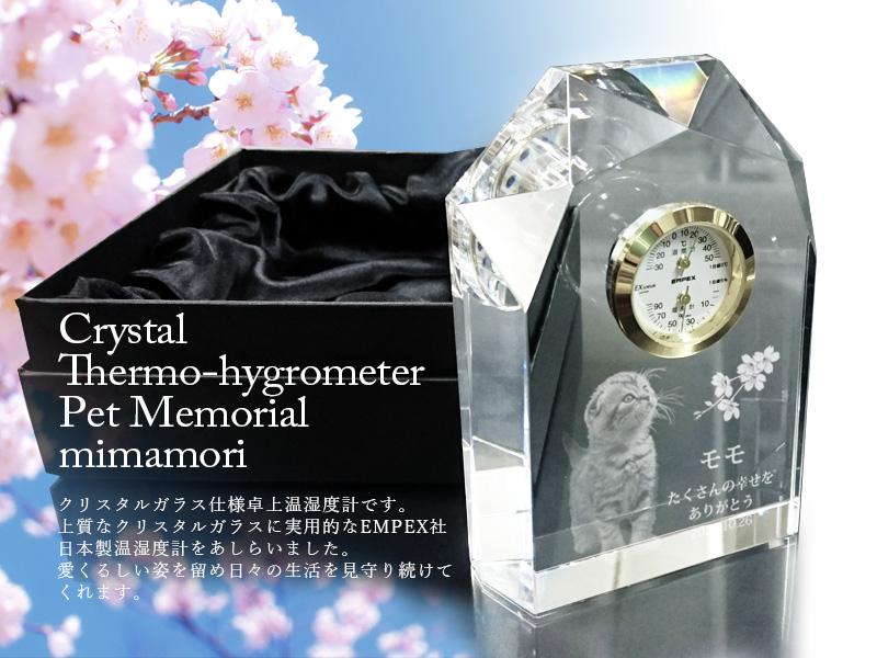 EMPEX社日本製温湿度計の付いたクリスタルペットメモリアルです 愛しい姿で日々の生活を見守ってくれます イラストやお写真も加工可能です 見守りペットメモリアル クリスタル温湿度計 温湿度計付きであなたの生活を見守ってくれます メッセージ加工無料 クリスタル位牌 開店祝い 送料無料 ペット位牌 大幅値下げランキング