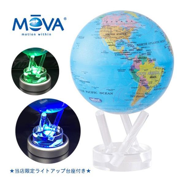 MOVA Globes ムーバグローブ  自然に回る不思議な自転地球儀  114mm 二色展開!ブルーアースとシバーブラック ☆当店限定ライトアップ台座付き☆