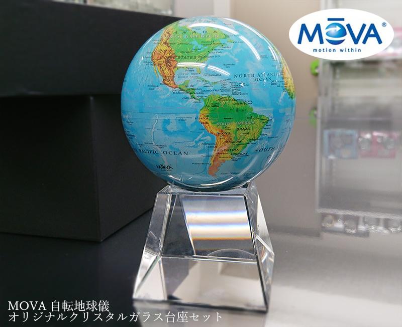 MOVA Globes ムーバグローブ  自然に回る不思議な自転地球儀 114mm! ☆限定クリスタルガラス台座付き☆