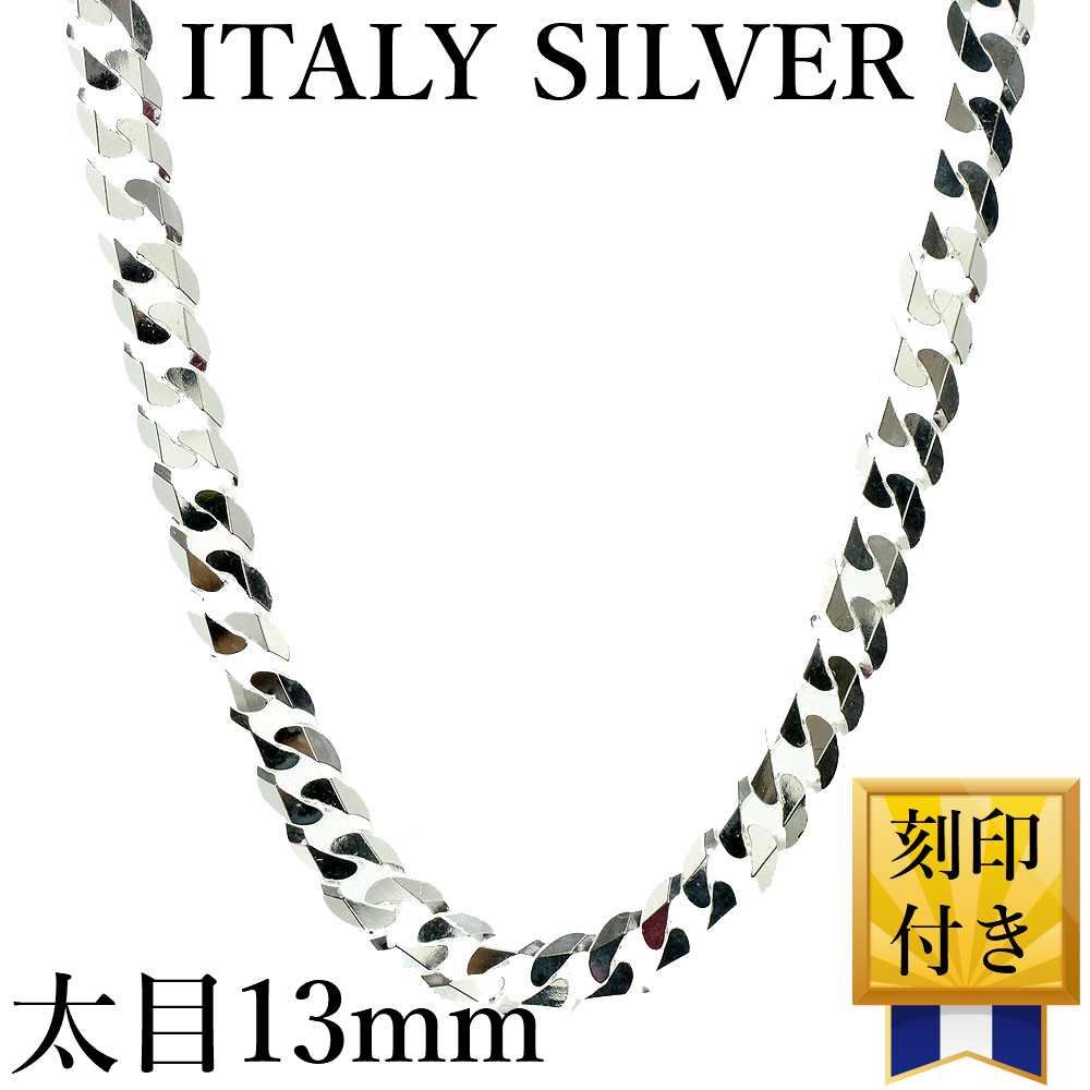 イタリア製 シルバー925 喜平 ネックレス メンズ c1 [白銀色 6面カット 幅13mm太め 厚み2mm薄型][長さ60cm] (チェーン キヘイ イタリアン イタリー シルバーアクセサリー ヒップホップ HIP HOP)