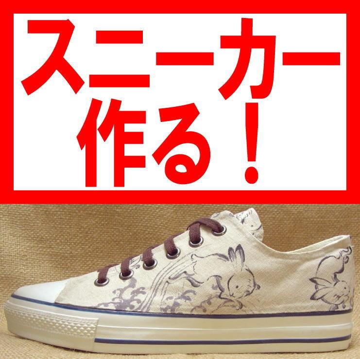 【和柄 波兎】●和柄Tシャツに和柄ジーンズ好きなオシャレさん必見のスニーカーです!