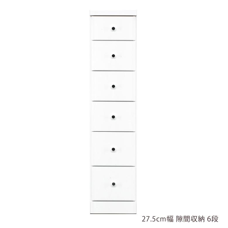 隙間 チェスト 隙間収納 スリムチェスト ハイチェスト 隙間家具 スリム コンパクト 幅27.5cm 6段 引き出し収納 引出し リビングチェスト リビング収納 木製 収納 白 白家具 ホワイト エナメル スライドレール 整理ダンス 小物収納