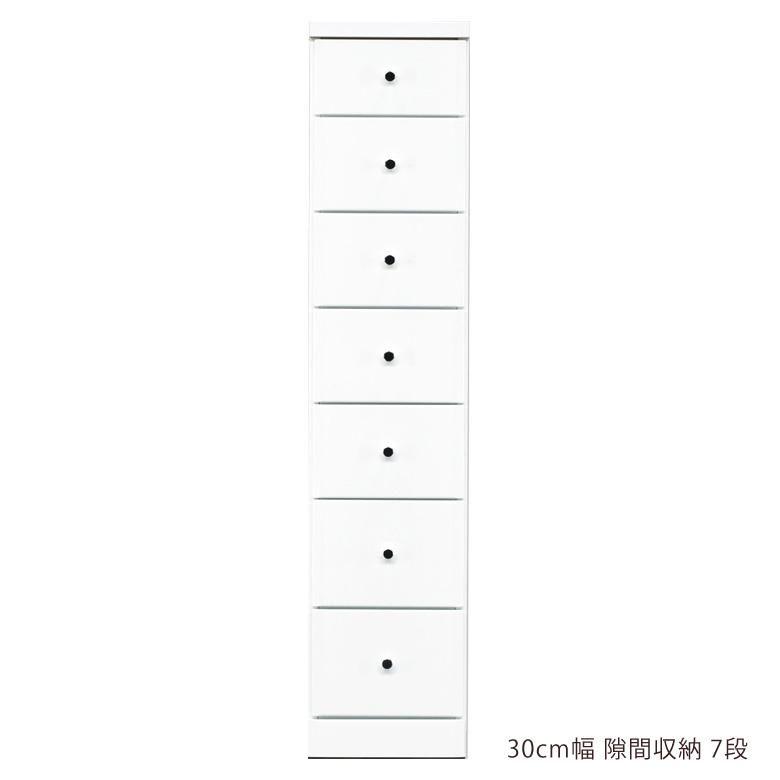 スリム 隙間収納 チェスト スリムチェスト ハイチェスト 隙間家具 コンパクト 幅30cm 7段 引き出し収納 引き出し 引出し リビングチェスト リビング収納 木製 収納 白 白家具 ホワイト エナメル スライドレール 整理ダンス 小物収納