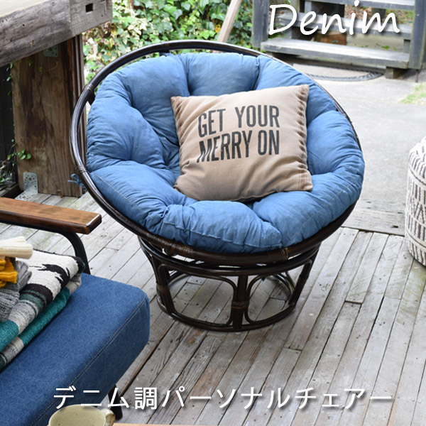 パーソナルチェアー NS-527 椅子 1人掛け ラタン ソファ デニム カジュアル ファブリック チェア チェアー 送料無料