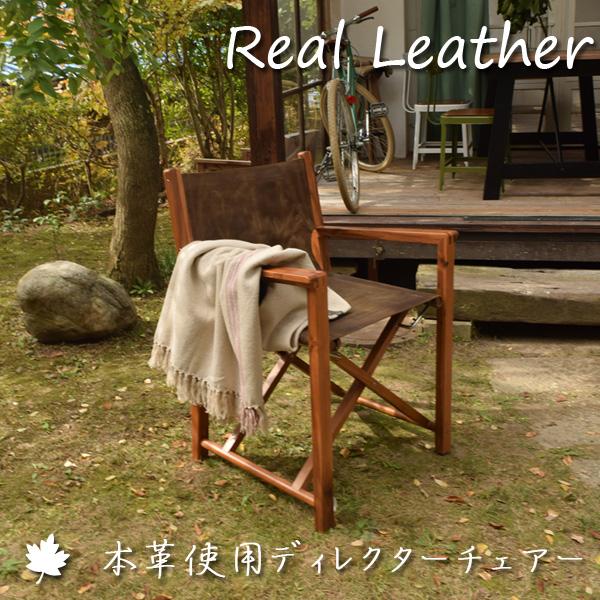 送料無料 [ ディレクターチェア VET-101GR ] 本革 椅子 チェア チェアー 折りたたみ フォールディングチェアー 木製 フォールディング北欧 かわいい おしゃれ