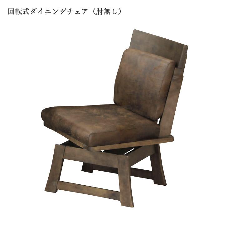 ダイニングチェア 回転 回転式チェア 回転チェアー リビングチェア 肘無し 合成皮革 PVCダイニング 木製 ナチュラル ダイニングチェアー チェアー チェア 椅子 いす イス 食卓椅子 鋸目模様 和 和風 和モダン ブラウン ビンテージ