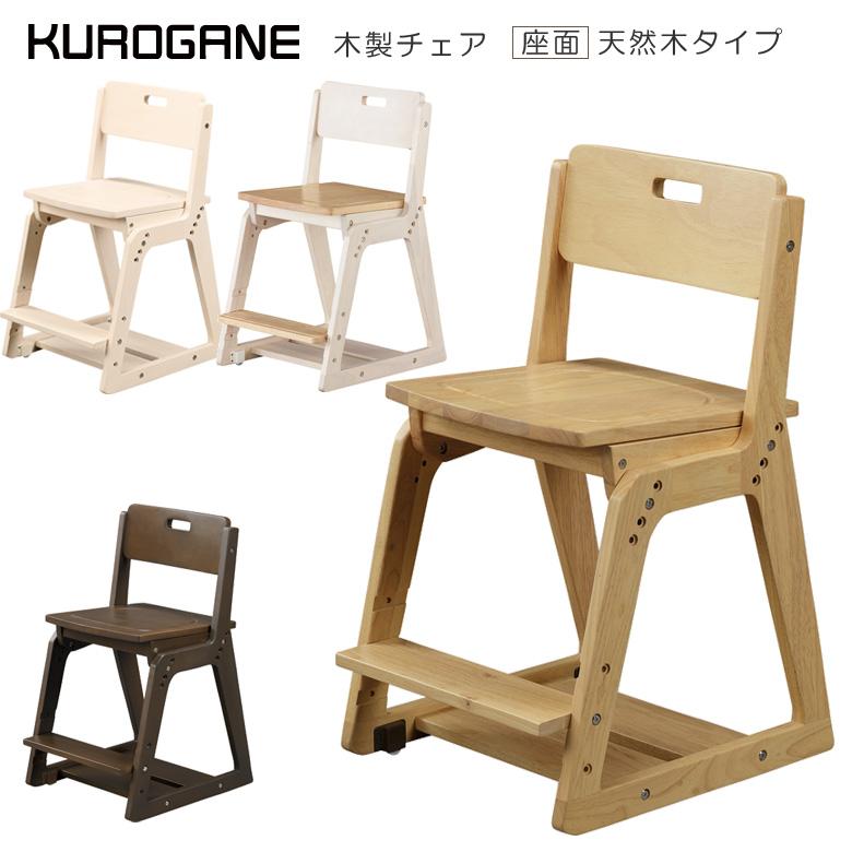 キッズチェア 木製 学習チェア 子供用 学習椅子 おすすめ 白 デスクチェア くろがね 学習いす 木製チェア 木製チェアー キッズチェアー いす 椅子 シンプル 高さ調整 座面調整 足元収納 ホワイト ブラウン 天然木 キャスター