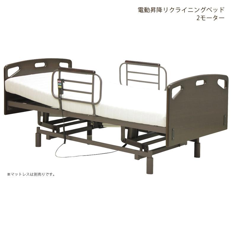 電動ベッド 2モーター シングル 手すり 介護電動ベッド 電動昇降リクライニングベッド 介護用 リクライニングベッド ベッド おすすめ 高さ調整 サイドガード付き フレームのみ ダークブラウン 介護用ベッド 無段階昇降 介護施設