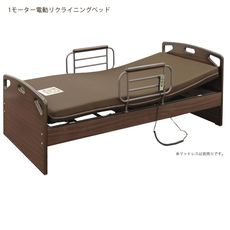 リクライニングベッド 電動 介護用ベッド シングル 手すり 介護用 電動ベッド 介護電動ベッド 電動リクライニング 介護ベッド ベッド おすすめ 電動リクライニングベッド 高さ調節 フレームのみ 木製 ベッドフレーム ブラウン シンプル