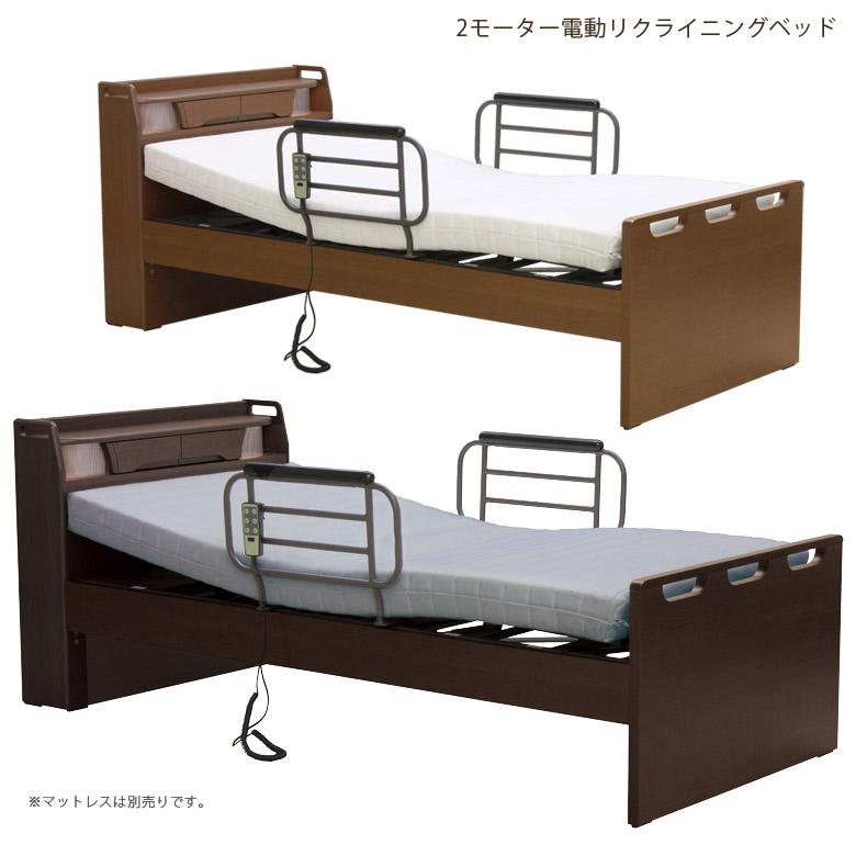 介護電動ベッド 手すり 電動ベッド シングル 2モーター 介護用ベッド 電動リクライニングベッド 介護 リクライニングベッド 介護ベッド 宮付き バックスライド 木製ベッド おすすめ フレームのみ 木製 ベッドフレーム ベッド ブラウン