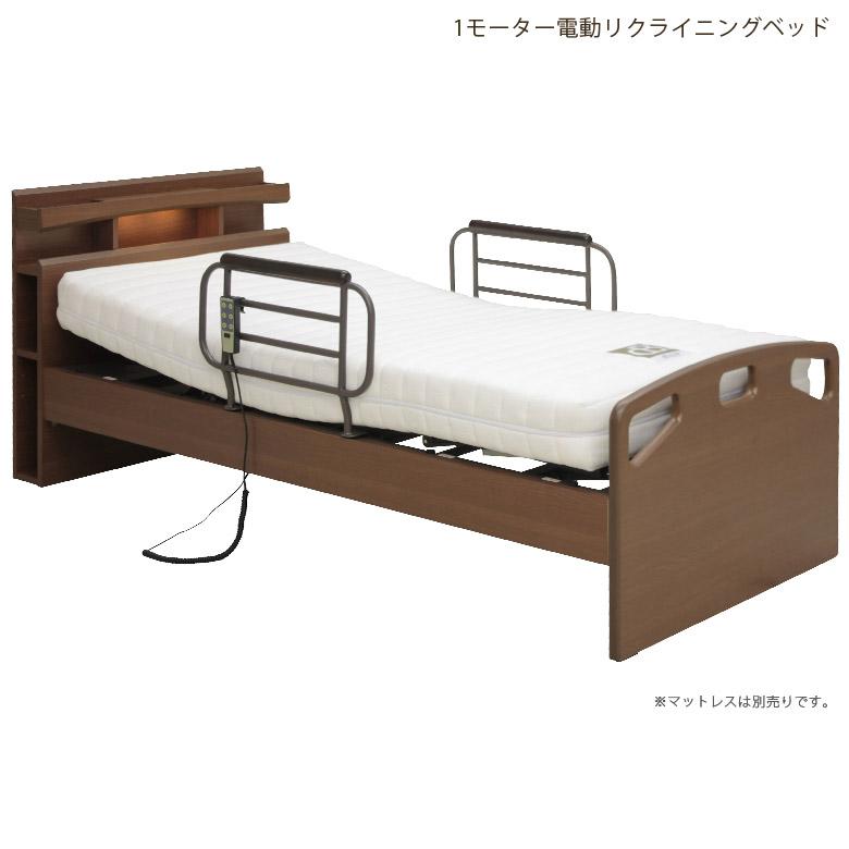電動リクライニングベッド シングル 電動ベッド 手すり 介護電動ベッド 介護用 介護用品 電動 介護用ベッド リクライニングベッド 宮付き おすすめ 介護ベッド 介護 LEDライト付き コンセント付き 高さ調整 ベッドフレーム ベッド