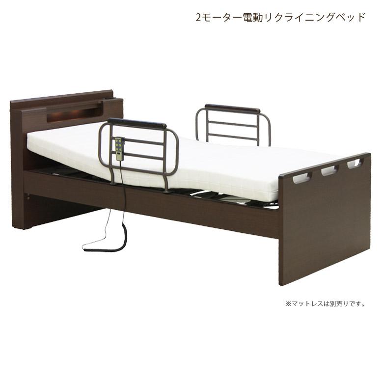 電動 介護用ベッド シングル 2モーター 電動ベッド 介護電動ベッド おすすめ 宮付き 介護ベッド 電動リクライニングベッド 介護 高さ調整 リクライニングベッド LEDライト付き コンセント付き 2モーター 木製 ベッド ダークブラウン