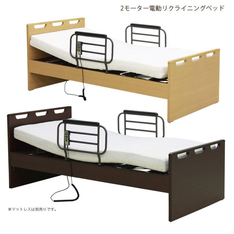 介護用 ベッド 2モーター 手すり リクライニングベッド 介護ベッド 電動ベッド シングル おすすめ 介護用ベッド 電動リクライニングベッド 高さ調整 電動リクライニング 木製ベッド 木製 ベッドフレーム ダークブラウン ブラウン