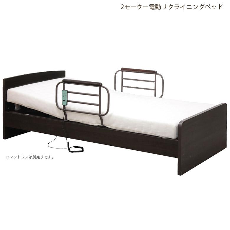 電動 介護ベッド 電動ベッド 2モーター シングル シンプル 電動リクライニングベッド リクライニングベッド 介護ベッド おすすめ ベッド 高さ調節 木製ベッド フレームのみ 木製 ベッドフレーム 介護用ベッド ブラウン フラット 介護用