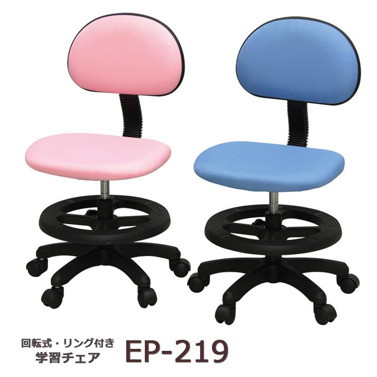回転式の学習チェア お子様の成長に合わせて高さを調整していただけます 便利なリング付きで小さいお子様も安心 ブルーとピンクの2色から選べます 激安超特価 学習チェア 学習チェアー 人気ブレゼント! ブルー ピンク ジュニアチェア チェア 送料無料 椅子 高さ調整機能 回転式 チェアー EP-219 キャスター付き ジュニアチェアー