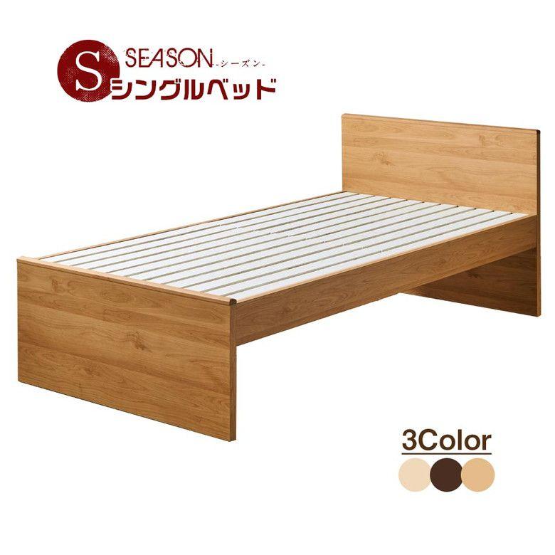 シングルベッド ハイタイプベッド ベッド シングル すのこ すのこベッド ベッドフレーム ハイタイプ S Sサイズ 一人用 1人 収納スペース 宮無し シンプル 木目調 単品 日本国産 日本産 スノコ スノコベッド 北欧 木製 一部天然木