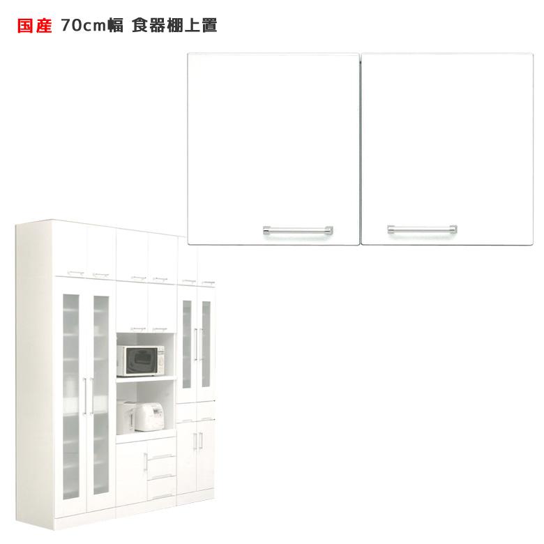 クリスタル 上置 70 キッチンボード キッチン収納 ダイニングボード 収納 木製 smtb 送料無料 10P17Jun17