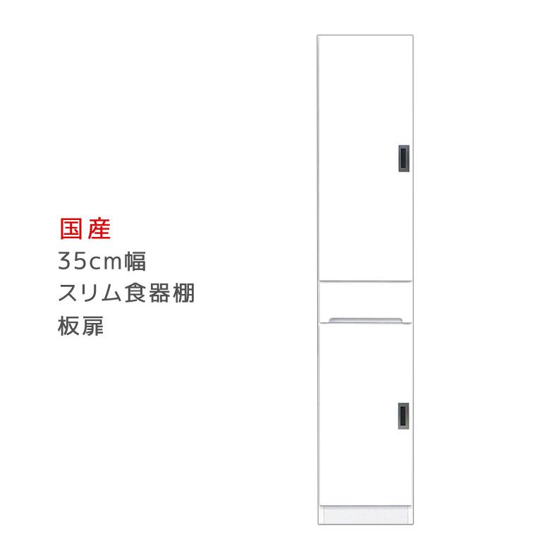 スペース3 スリム食器棚 35A 板扉タイプ スリム 食器棚 引出し付き キッチンボード キッチン収納 ダイニングボード 収納 木製 smtb 送料無料 10P17Jun17