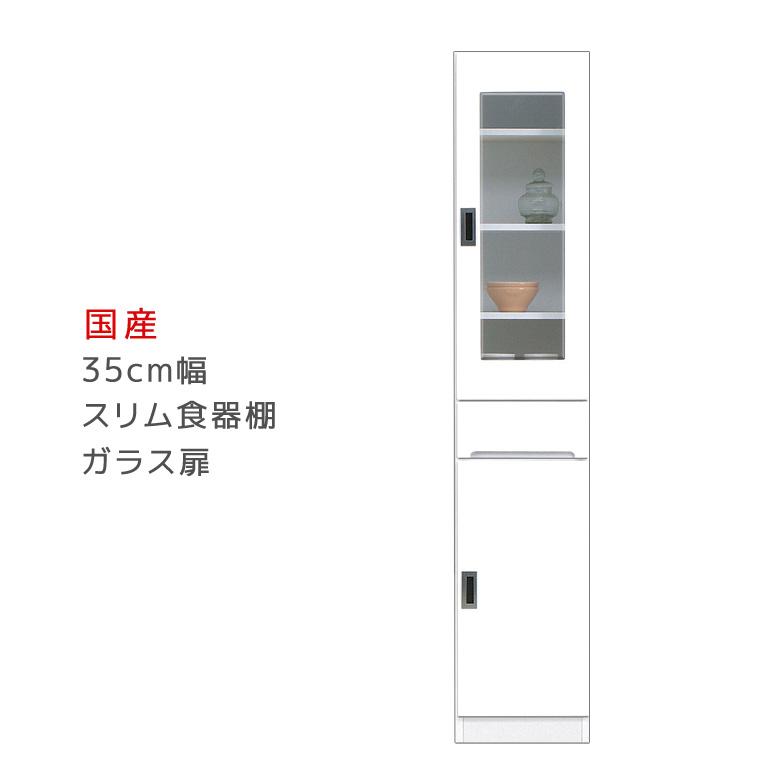 スペース3 スリム食器棚 35A ガラス扉タイプ スリム 食器棚 引出し付き キッチンボード キッチン収納 ダイニングボード 収納 木製 smtb 送料無料 10P17Jun17