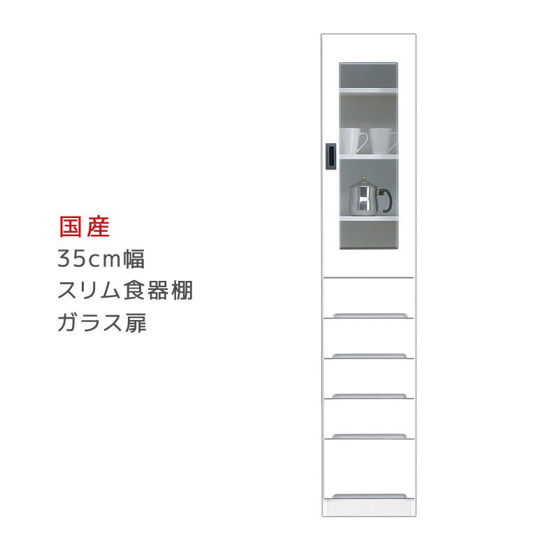 スペース3 スリム食器棚 35B ガラス扉タイプ スリム 食器棚 引出し付き キッチンボード キッチン収納 ダイニングボード 収納 木製 smtb 送料無料 10P17Jun17