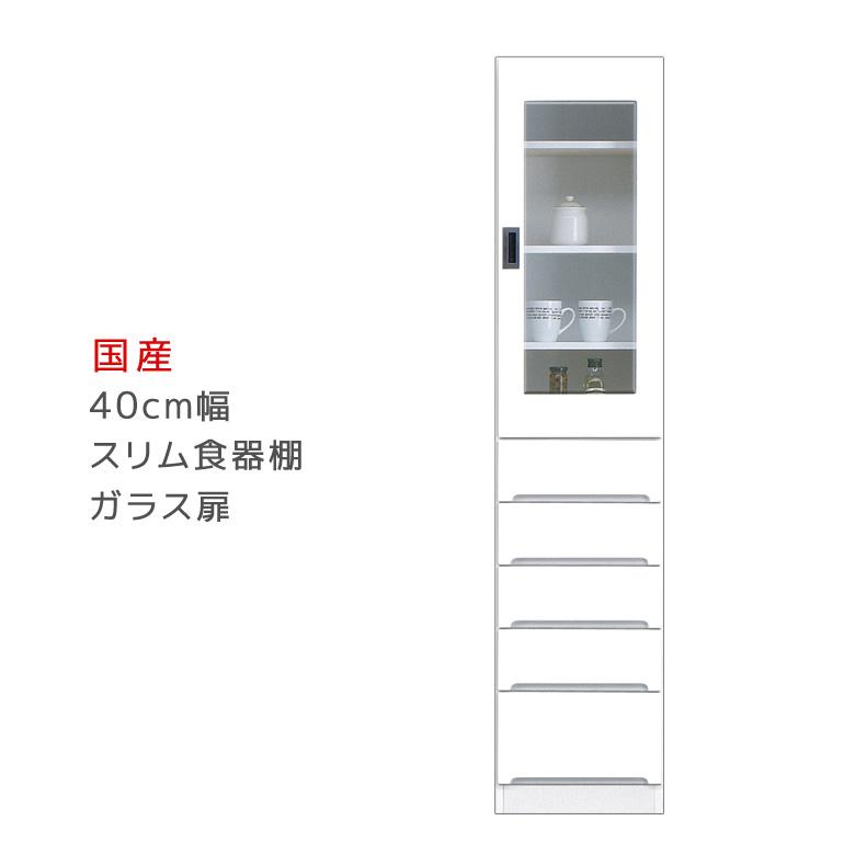スペース3 スリム食器棚 40B ガラス扉タイプ スリム 食器棚 引出し付き キッチンボード キッチン収納 ダイニングボード 収納 木製 smtb 送料無料 10P17Jun17