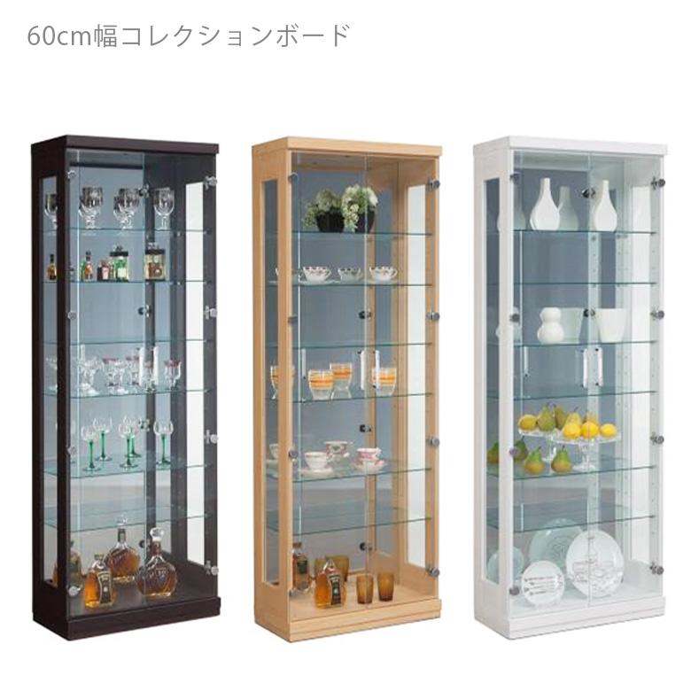 コレクションボード 幅62cm 高さ180cm スリム 薄型 おしゃれ コレクションケース コレクション 収納 ガラスケース リビング収納 ブラウン ナチュラル ホワイト 白