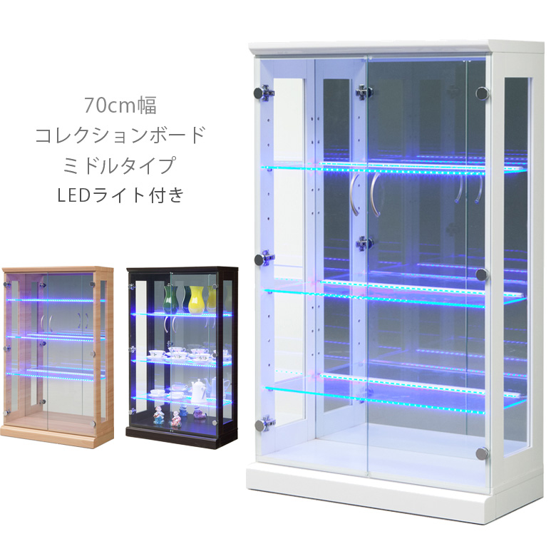 コレクションボード 幅70cm ミドルタイプ LEDライト付 ブルーライト付 コレクションケース コレクション 収納 ガラスケース リビング収納 ナチュラル ブラウン ホワイト 白