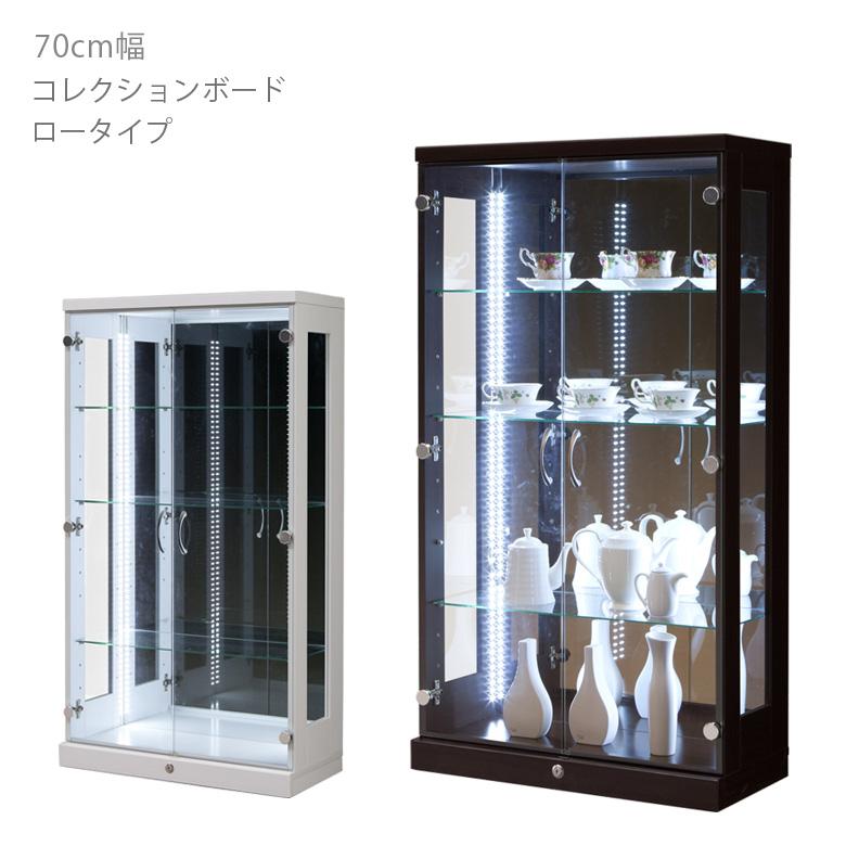 コレクションボード コレクションケース コレクションラック 幅70cm 高さ125cm ディスプレイ 魅せる収納 LEDライト付 ライト付 コレクション 収納 ガラスケース リビング収納 ブラウン ホワイト 白