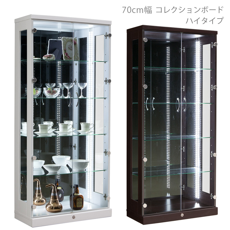 魅せる収納 ディスプレイ コレクションボード ガラスケース コレクションケース 幅70cm 高さ155cm コレクションボックス LEDライト付 ライト付 コレクション 収納 リビング収納 ブラウン ホワイト 白