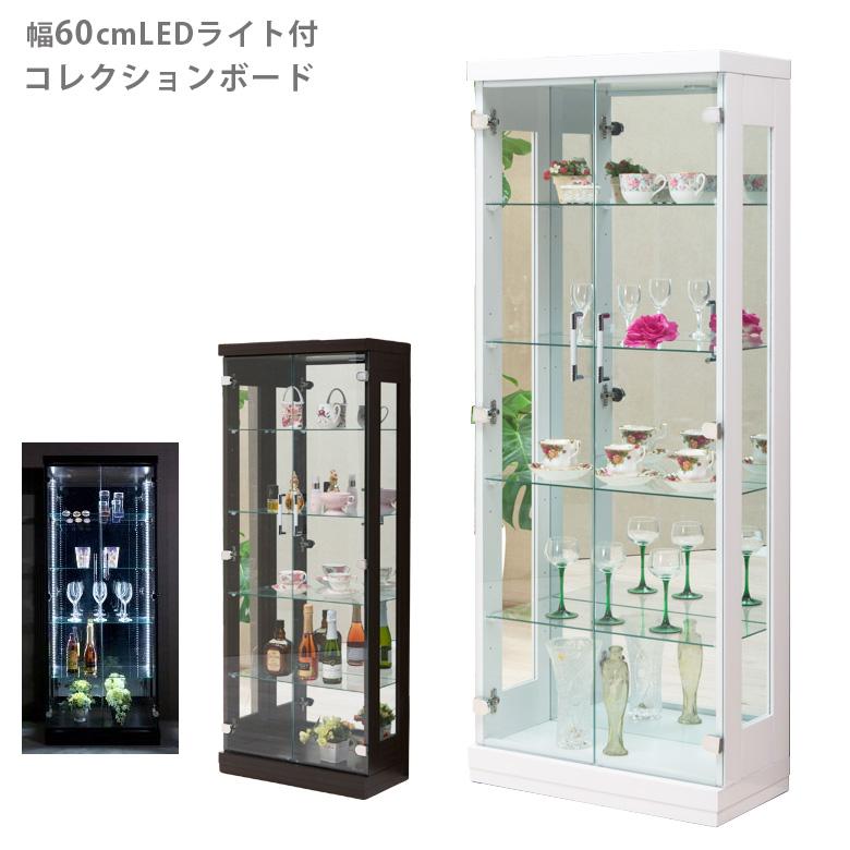コレクションボード 幅60cm 高さ150cm LEDライト付 ライト付 コレクションケース コレクション 収納 ガラスケース リビング収納 ブラウン ホワイト 白