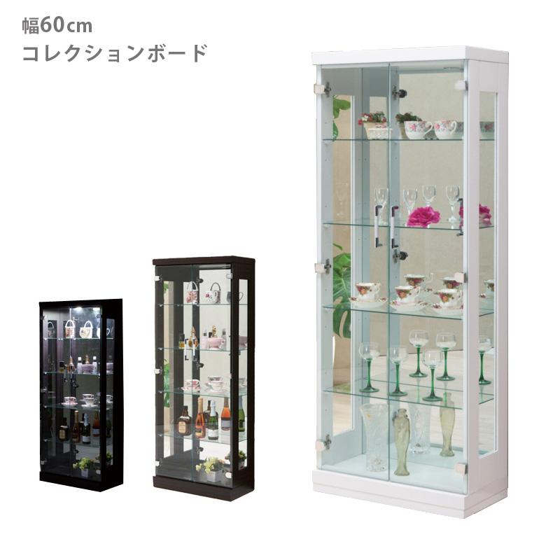コレクションボード 幅60cm 高さ150cm LEDライト付 ライト付 LEDダウンライト付 コレクションケース コレクション 収納 ガラスケース リビング収納 ブラウン ホワイト 白