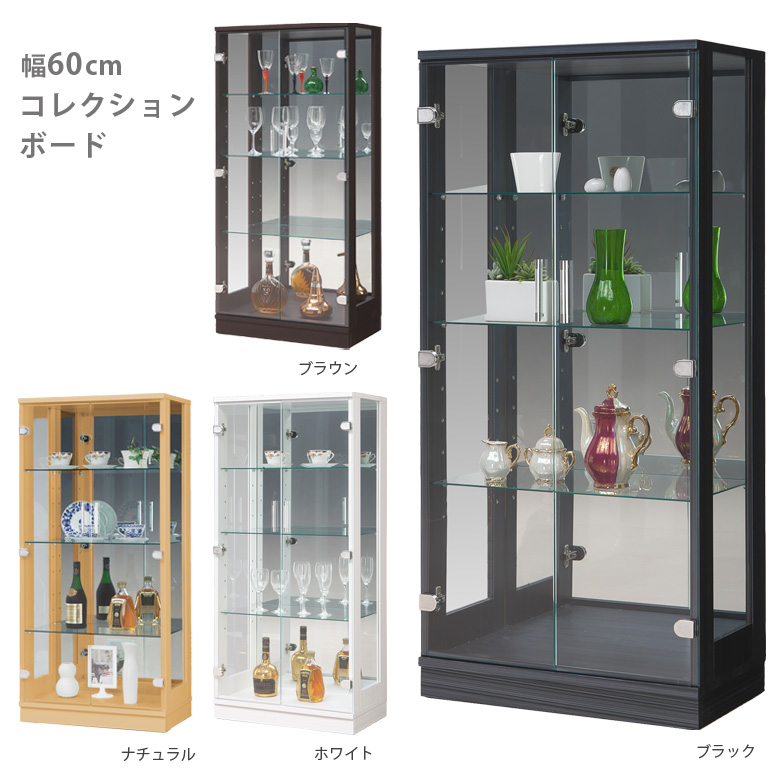 コレクションボード 幅60cm 高さ128cm コレクションケース コレクション 収納 ガラスケース リビング収納 ブラウン ナチュラル ブラック ホワイト 白