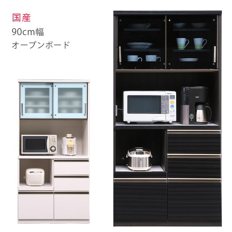 キッチン収納 レンジ台 食器棚 完成品 幅92cm 日本製 レンジボード オープンボード ダイニングボード リビング収納 リビングボード 収納 木製収納 ブラック ホワイト 白 国産 開梱設置