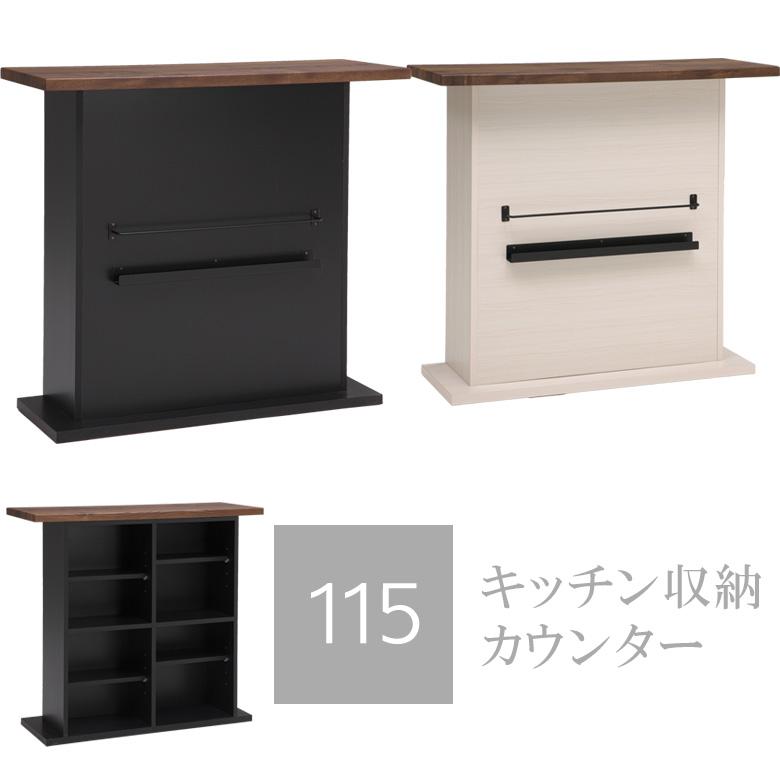 開梱設置無料 カウンター 幅115cm バーカウンター キッチン収納 食器棚 完成品 日本製 キッチンカウンター リビング収納 リビングボード キッチンラック 収納 木製収納 ブラック ホワイト 白 国産