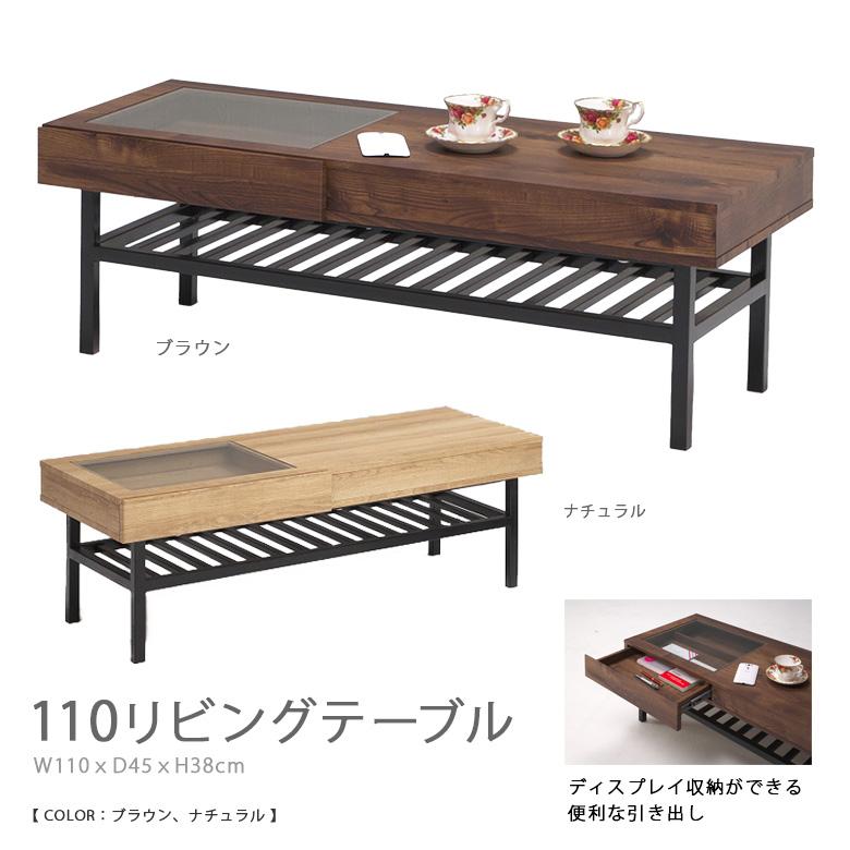 リビングテーブル 110cm 北欧 おしゃれ 棚付き ディスプレイ 引き出し付き ガラス センターテーブル ローテーブル 木製ローテーブル センターテーブル テーブル 座卓