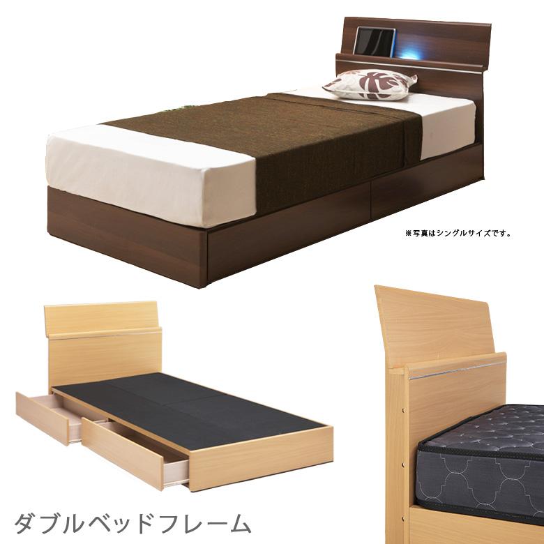 ベッド ベッドフレーム 引き出し付き 引出し ダブル ダブルサイズ ダブルベッド ベット 北欧 おしゃれ 照明 間接照明 LED 収納 棚 コンセント シンプル ブラウン ナチュラル