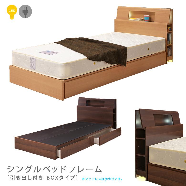 [ 半額・10%以上OFF対象 ] ベッド ベッドフレーム シングル シングルサイズ シングルベッド ベット BOX 照明 足元 間接照明 LED 収納 引き出し付き 引出し 棚 本棚 コンセント ブラウン ナチュラル 北欧 おしゃれ