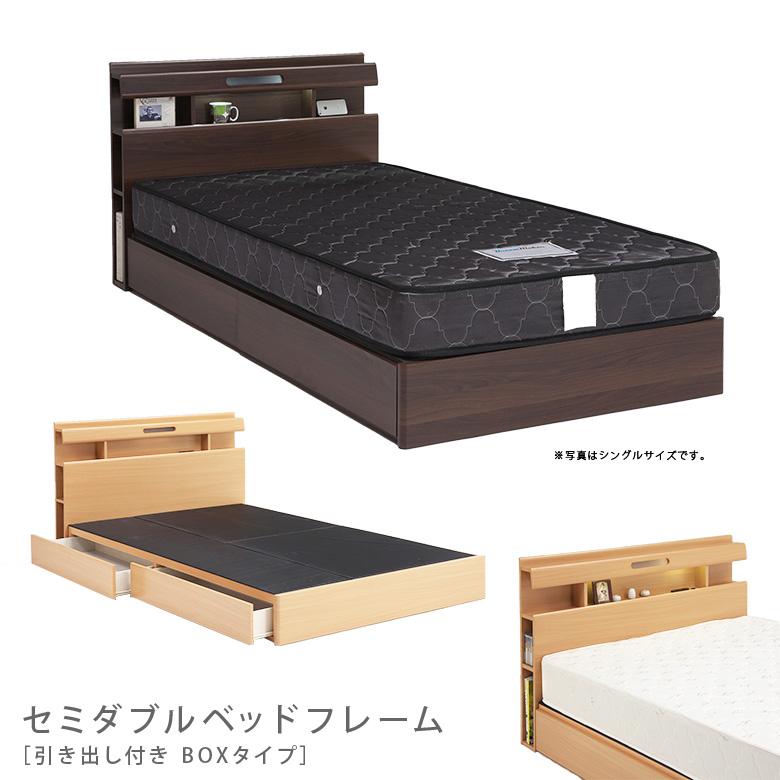 ベッド ベッドフレーム セミダブル セミダブルサイズ 収納付き 引き出し付きベット シンプル 照明 照明付 LED ブラウン ナチュラル