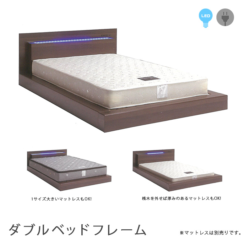 ベッド ベッドフレーム ロータイプ ワイド 低い 低床 ダブル ダブルサイズ ダブルベッド ゆったり すのこ 照明 ブルーライト 照明付 コンセント付き シンプル ブラウン