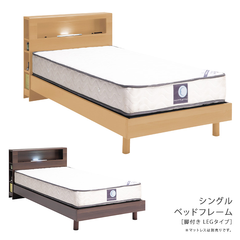 ベッド ベッドフレーム シングル シングルサイズ シングルベッド シングルルベット ベット シンプル 照明 照明付 LED ブラウン ナチュラル 北欧