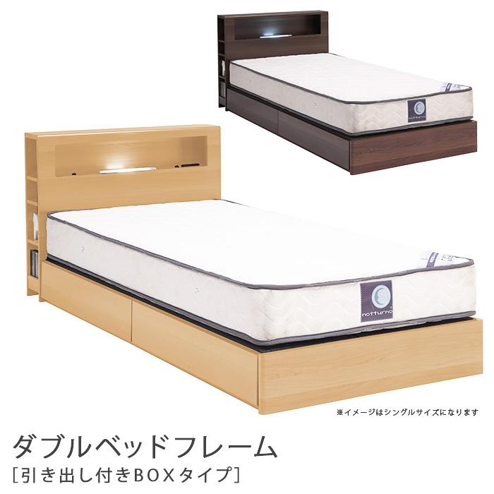 ベッド ベッドフレーム ダブル ダブルサイズ 収納付き 引き出し付きベット シンプル 照明 照明付 LED ブラウン ナチュラル 北欧