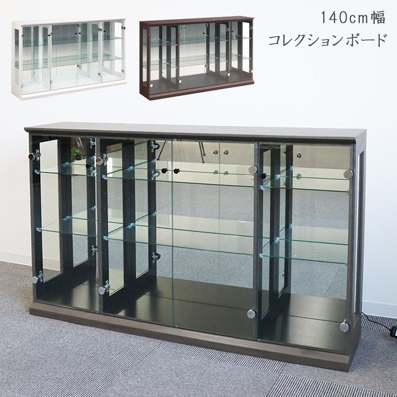 コレクションケース ロータイプ コレクションボード ガラスケース フィギュア アンティーク コレクションラック ローボード 幅140cm 鏡 ガラス ガラス棚 グレー ホワイト 白 ブラウン モダン シンプル おしゃれ リビングボード 送料無料