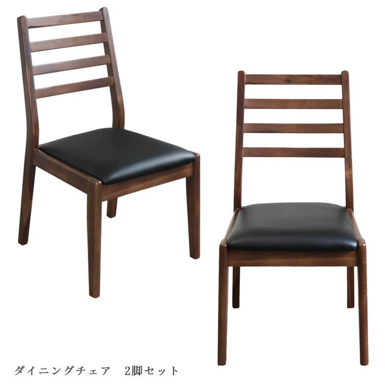ダイニングチェア 2脚 ダイニング チェア 2脚セット 2脚入り 食卓椅子 食卓チェア 食卓イス 木製チェア 食卓いす PVC ブラック 黒 ブラウン 無垢材 木製 いす イス 椅子 4本脚 シンプル 北欧 PVC座