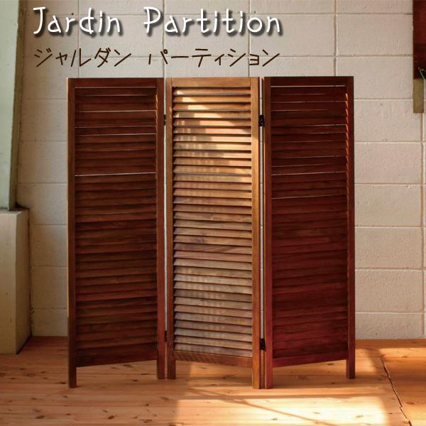 [ Jardin Partition ] ジャルダン MHO-P125-3 パーテーション 衝立3連 間仕切り ブラインド モダン 木製 smtb