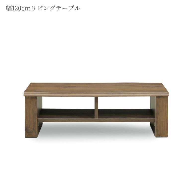 テーブル センターテーブル 幅120cm 完成品 ローテーブル 座卓 シンプル コンパクト 国産 日本製 リビングテーブル カフェテーブル 国産 モダン おしゃれ 収納付き マガジンラック付き ブラウン ウォールナット ナチュラル 日本製